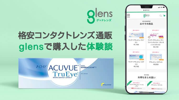 格安コンタクトレンズ「glens」で購入した体験談のイメージ写真