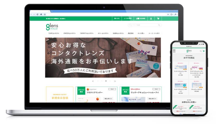 glensのサイトイメージ