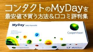 コンタクトのMyDay製品写真&タイトル