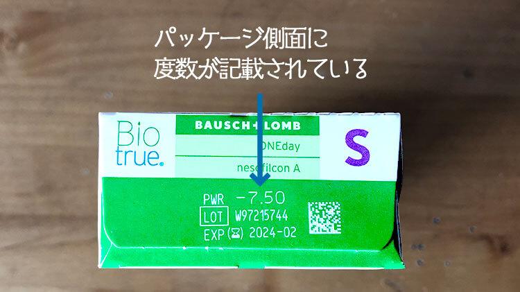 バイオトゥルーの製品パッケージ側面写真