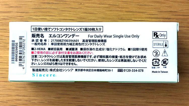 レンズゼロで届いた商品日本語表記