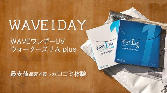 WAVEワンデーUV ウォータースリム plusを最安値通販で買った口コミ体験のイメージ画像
