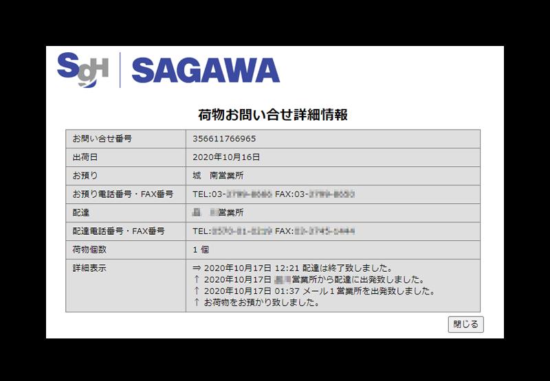 佐川急便の確認画面