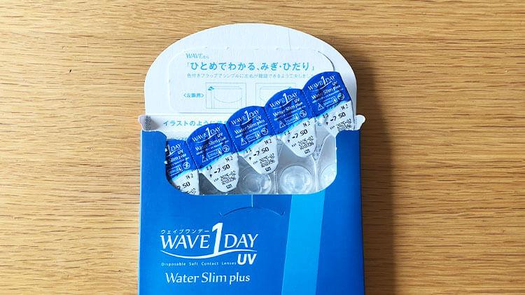 WAVEのパッケージ開封写真