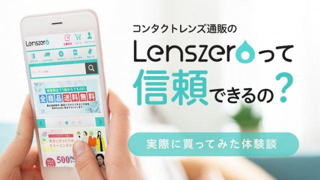 Lenszero(レンズゼロ)で実際に買ってみた口コミ体験談のイメージ写真