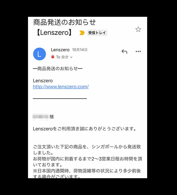 レンズゼロ商品発送完了メールのイメージ画像