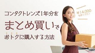 コンタクトレンズ1年分をまとめ買いでお得に購入する方法のイメージ画像